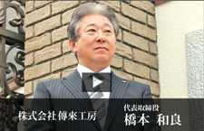 経営者ウェブメディア「日本の社長.tv」
