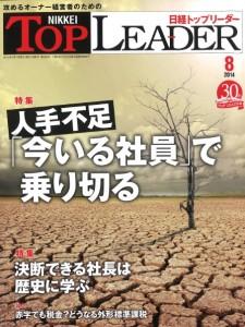 日経トップリーダー表紙